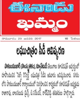 6eenadu-news