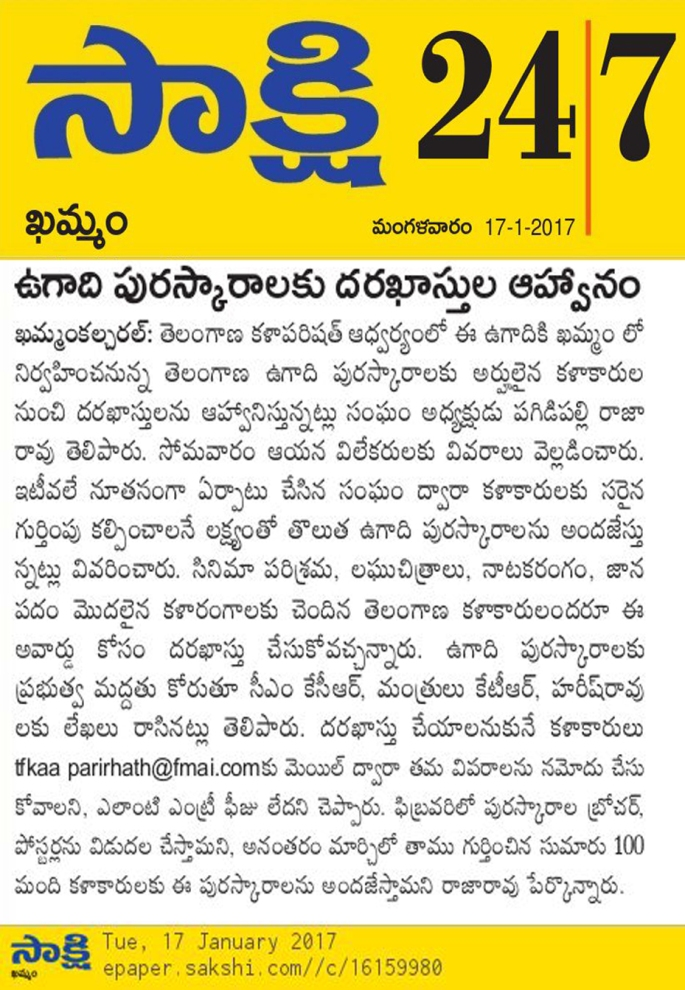ugadi-awards-sakshi